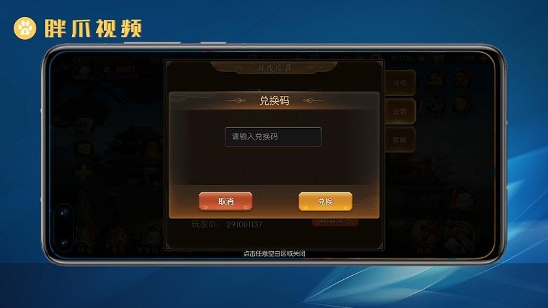 乱世三国志礼包码怎么兑换(4)
