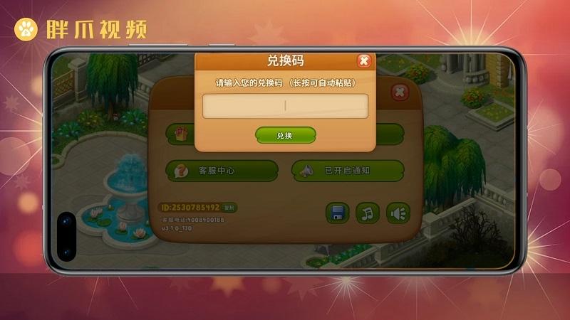 梦幻花园兑换码在哪里输入(4)
