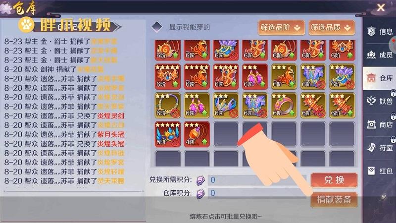 姬神物语如何捐献装备(4)