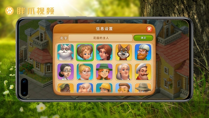梦幻花园怎么更换头像(4)