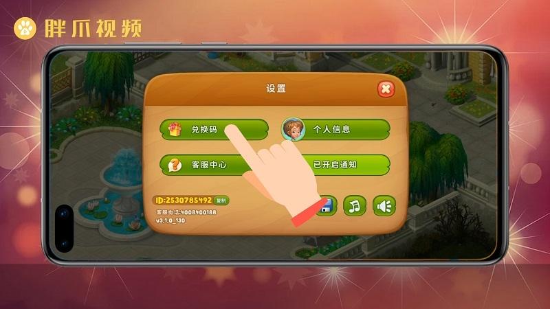 梦幻花园兑换码在哪里输入(3)