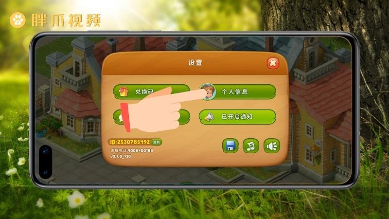 梦幻花园怎么更换头像(3)