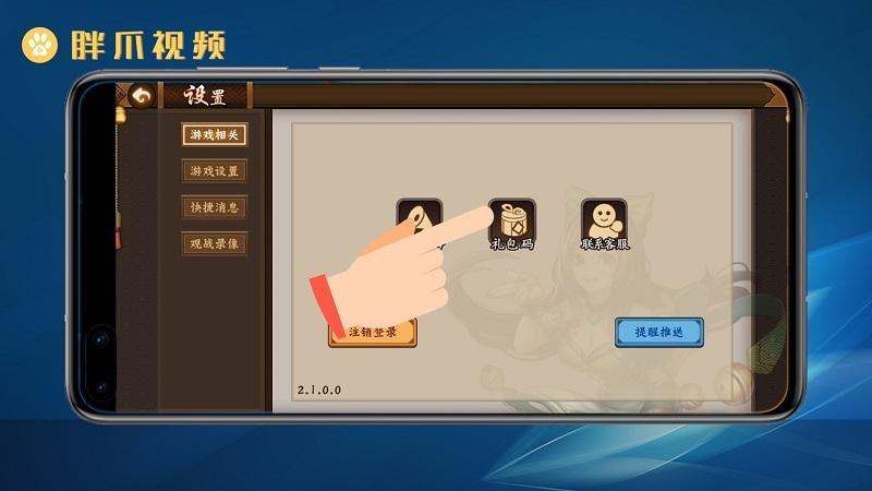 三国战纪2兑换码在哪里输入(2)