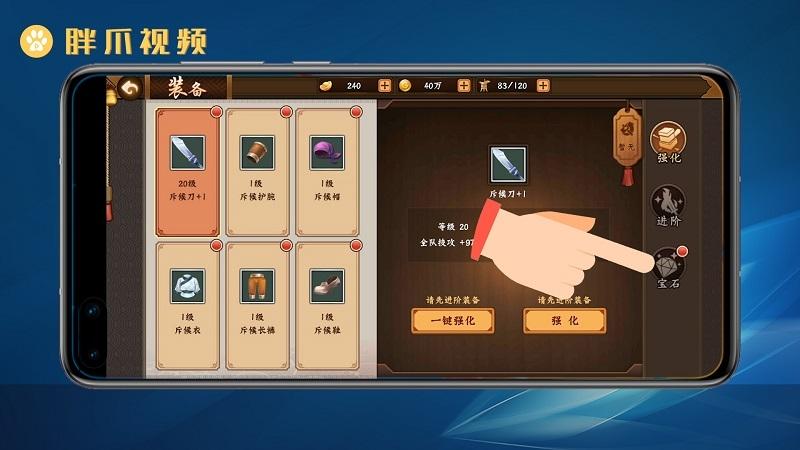 三国战纪2怎么强化装备和镶嵌宝石(3)