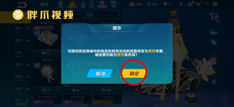 qq飞车手游怎么改性别(3)