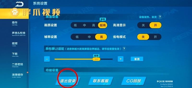 qq飞车怎么切换账号(2)