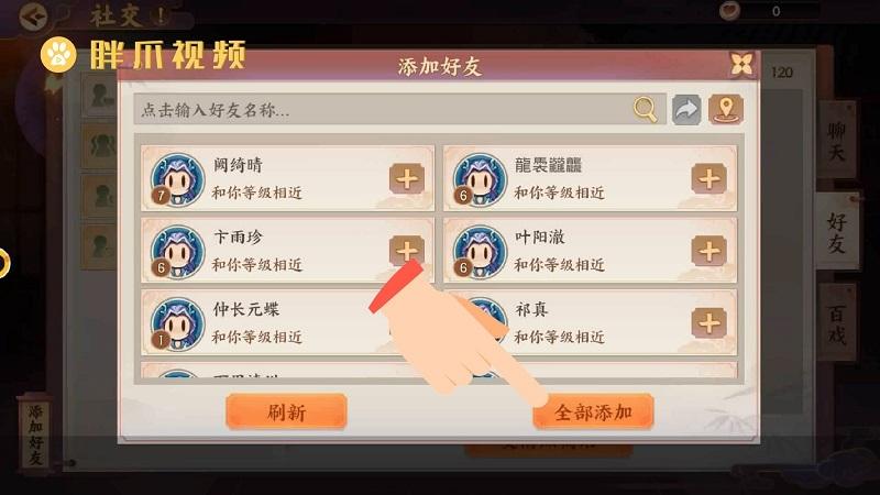 云梦四时歌怎么添加好友(3)