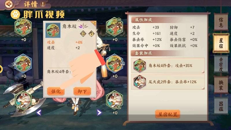 云梦四时歌星宿怎么强化(5)
