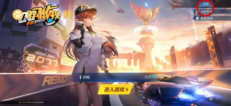 qq飞车怎么切换账号(3)