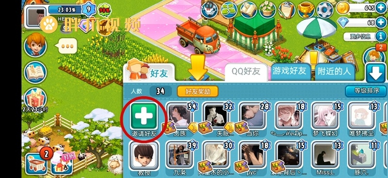全民农场怎么加好友(2)