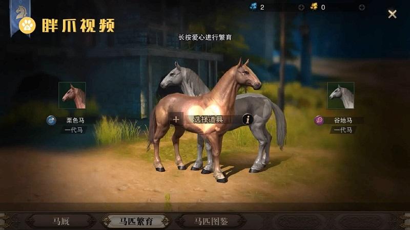 猎魂觉醒马匹怎么繁育后代(4)