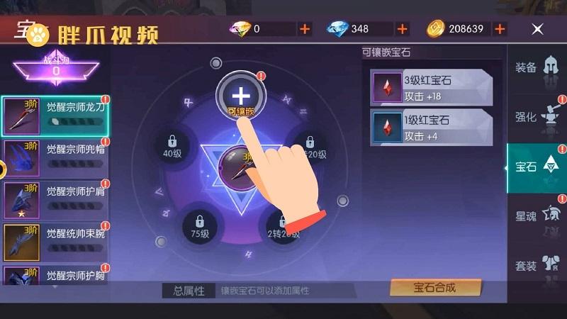 剑与轮回怎么镶嵌宝石(5)