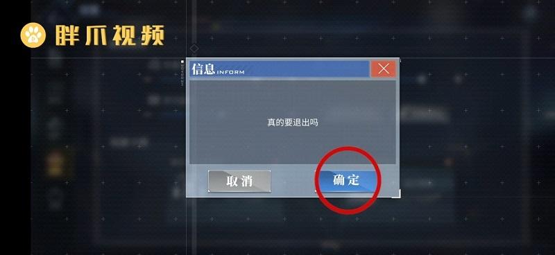 碧蓝航线怎么退出登录(3)