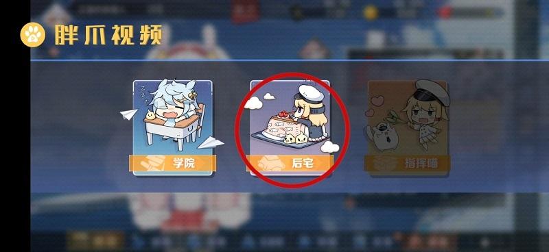 碧蓝航线心情怎么恢复(2)