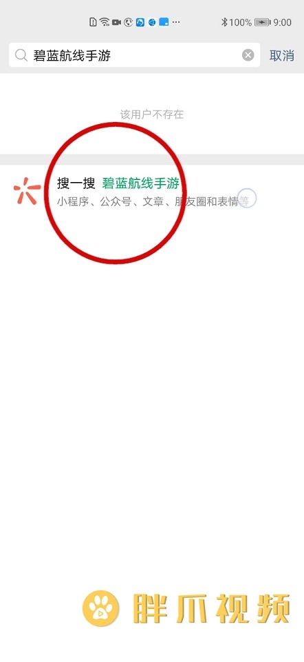 碧蓝航线怎么联系客服(4)