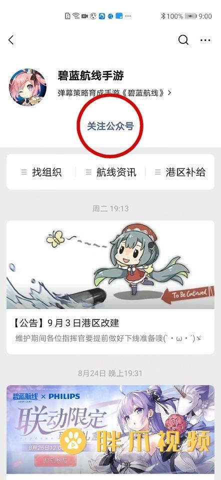 碧蓝航线怎么联系客服(6)