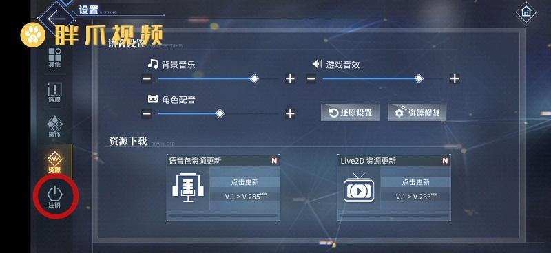 碧蓝航线怎么退出登录(2)