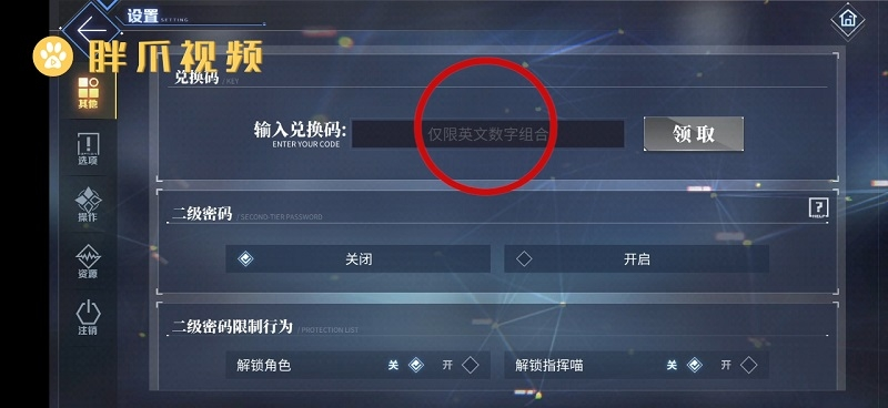 碧蓝航线兑换码怎么用(3)