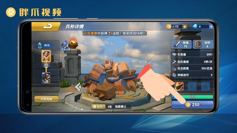 荣誉指挥官兵种怎么升级(4)