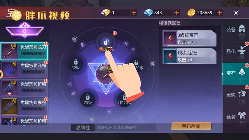 剑与轮回怎么镶嵌宝石(4)
