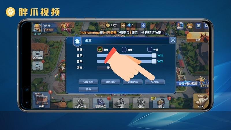 荣誉指挥官兑换码在哪里输入(2)