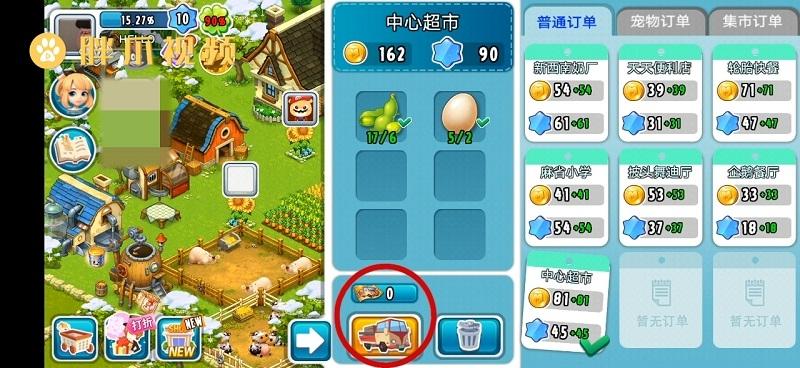 全民农场专属订单怎么完成(3)