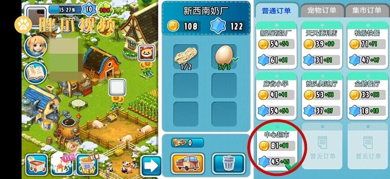 全民农场专属订单怎么完成(2)