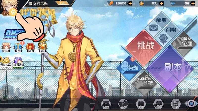 前进吧悟空怎么更换游戏界面看版形象英雄(1)