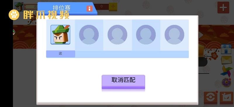 弓箭手大作战怎么组队(3)
