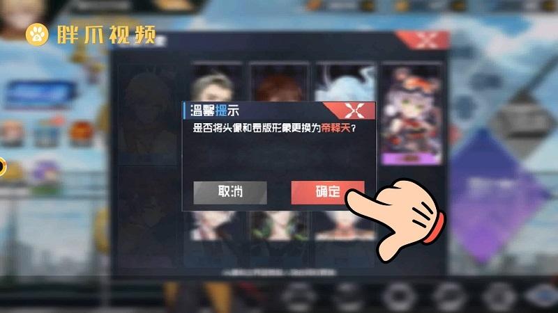 前进吧悟空怎么更换游戏界面看版形象英雄(4)