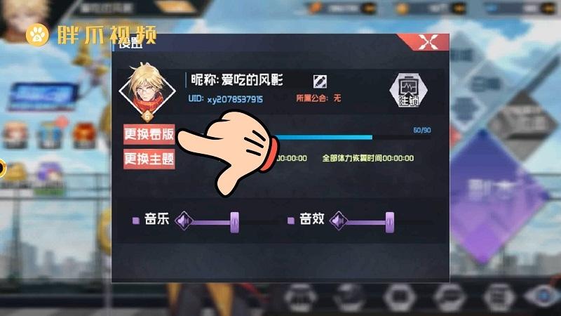 前进吧悟空怎么更换游戏界面看版形象英雄(2)