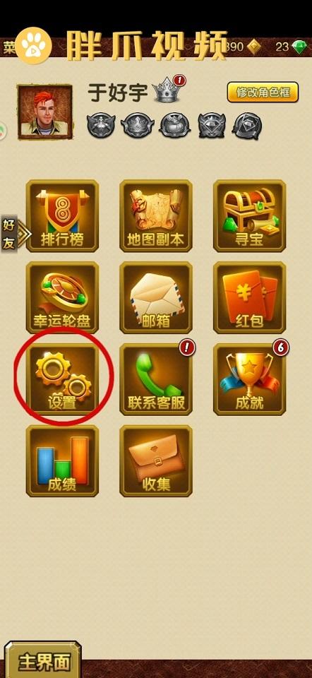 神庙逃亡2怎么切换账号(2)