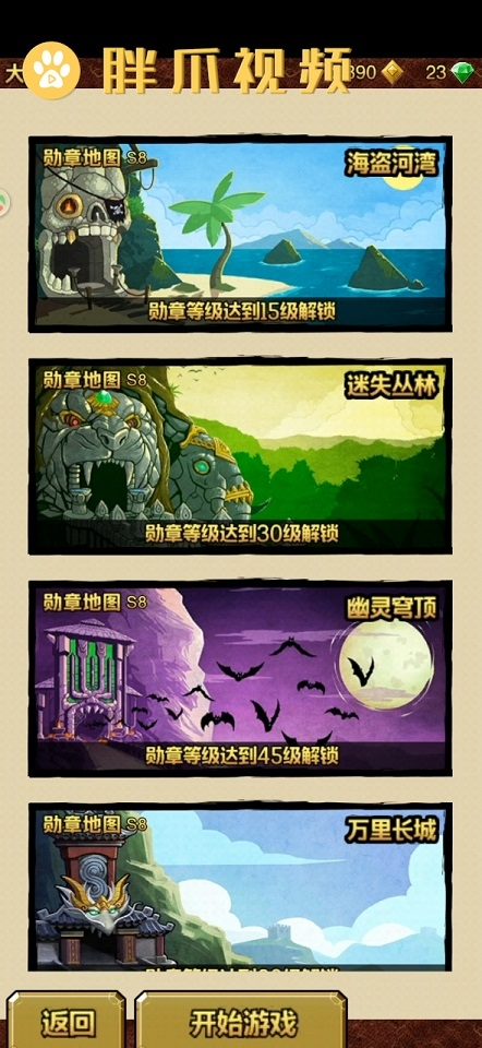 神庙逃亡2怎么换地图(2)