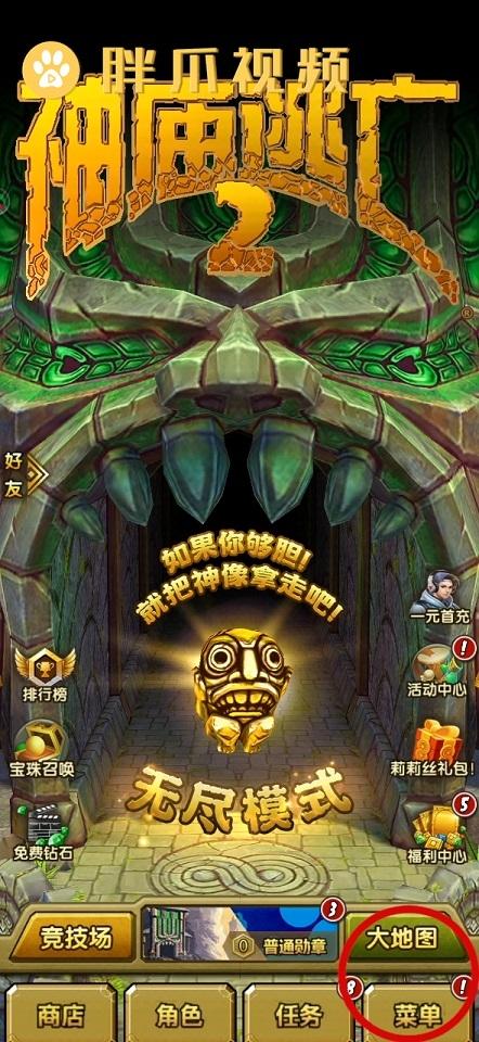 神庙逃亡2怎么切换账号(1)