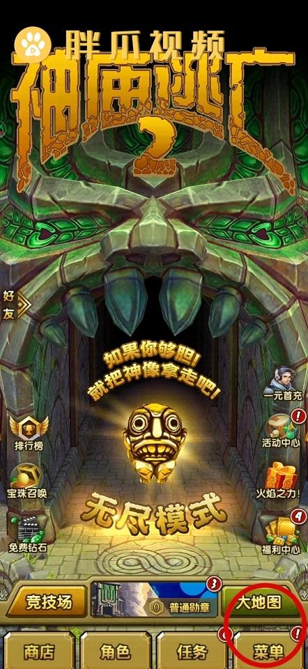 神庙逃亡2兑换码在哪兑换(1)