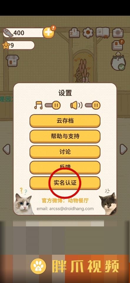 动物餐厅怎么实名认证(2)