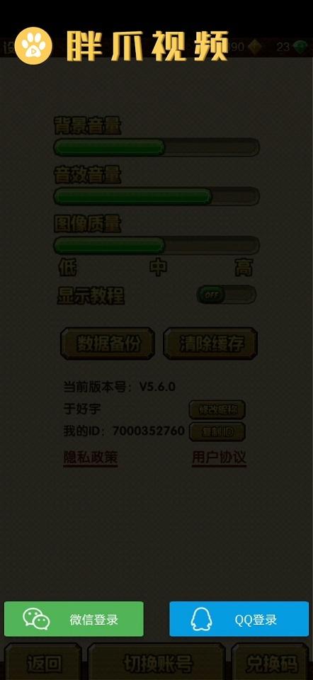 神庙逃亡2怎么切换账号(4)