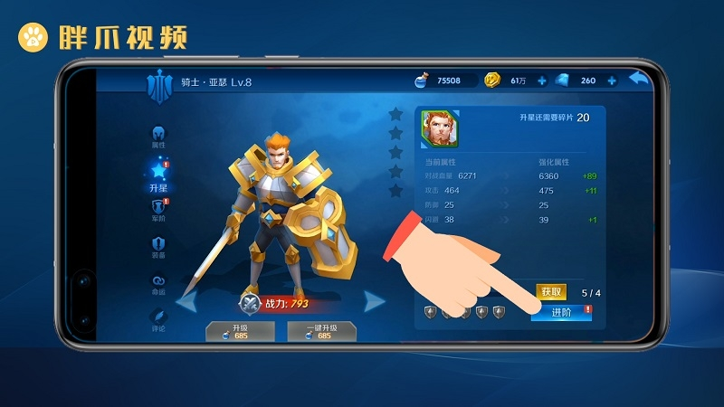 塔塔帝国英雄怎么升星(3)
