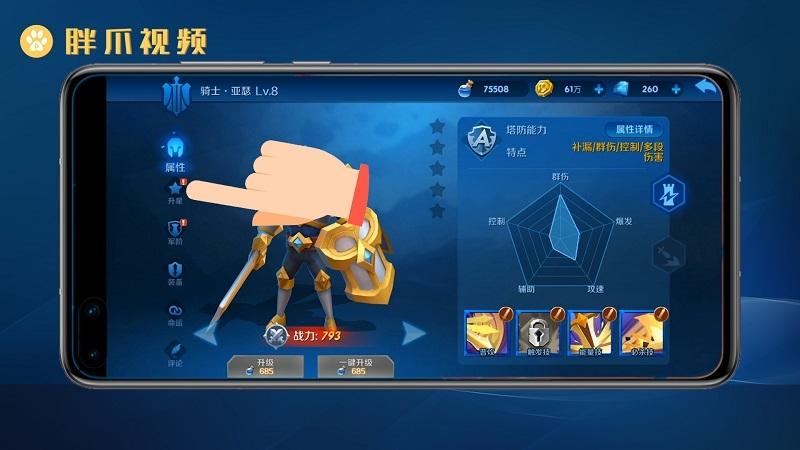 塔塔帝国英雄怎么升星(2)