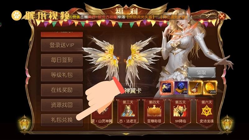 天使之吻兑换码在哪里兑换(2)