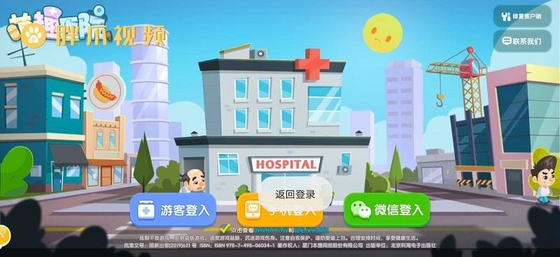 萌趣医院怎么切换账号(4)