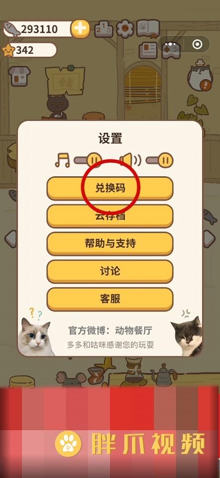 动物餐厅兑换码在哪(2)