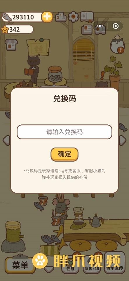 动物餐厅兑换码在哪(3)
