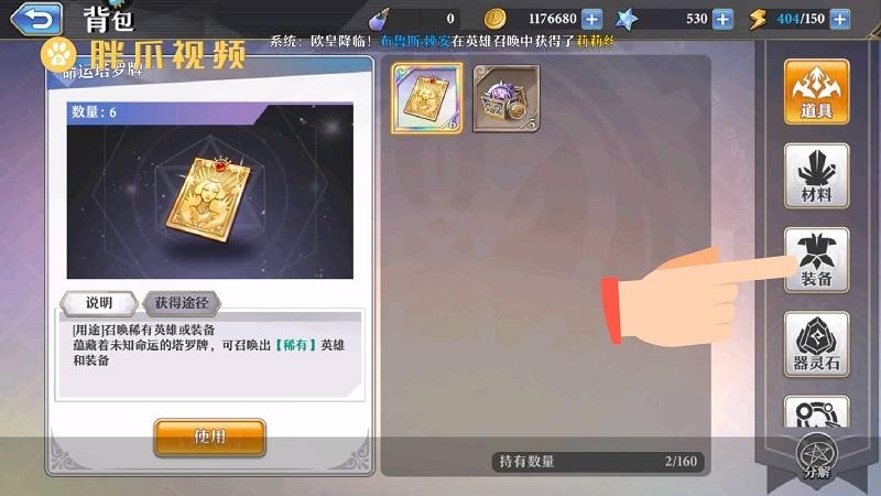 启源女神怎么分解装备(2)