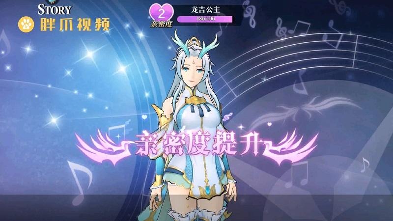 启源女神如何提升英雄好感度(5)