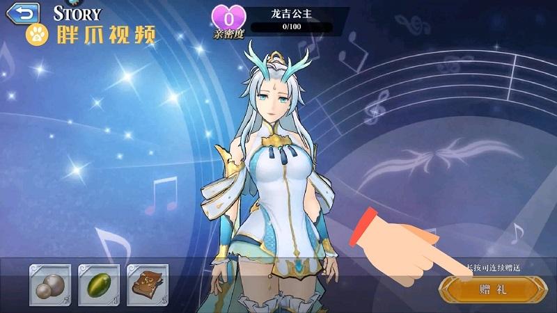启源女神如何提升英雄好感度(4)
