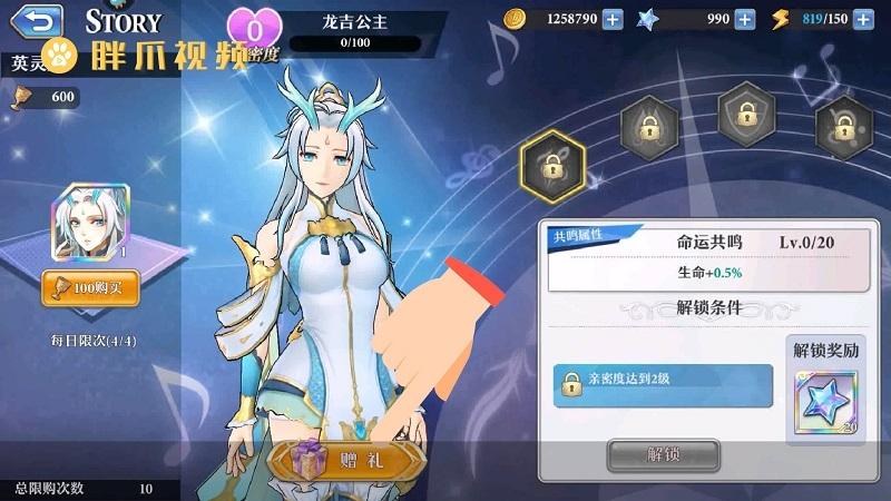 启源女神如何提升英雄好感度(3)