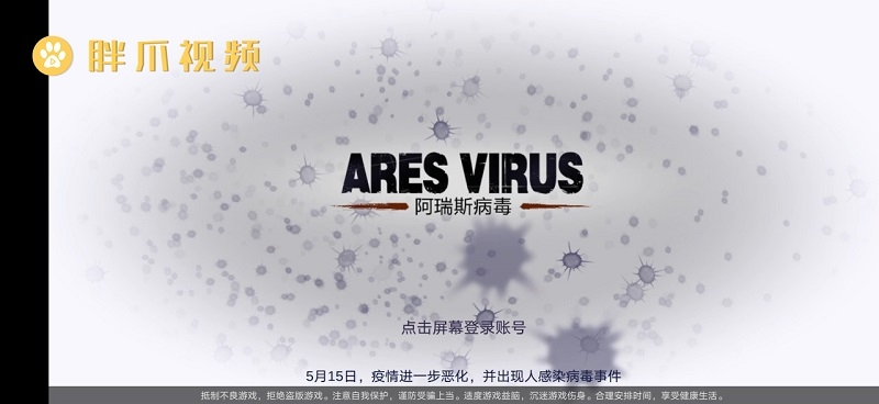 阿瑞斯病毒怎么实名认证(1)