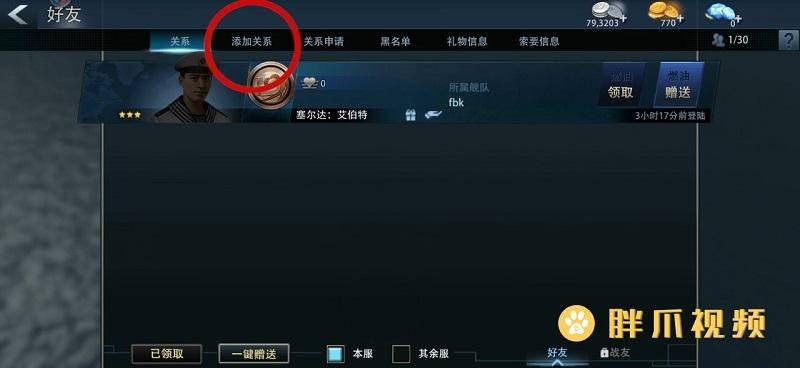 巅峰战舰怎么加好友(2)