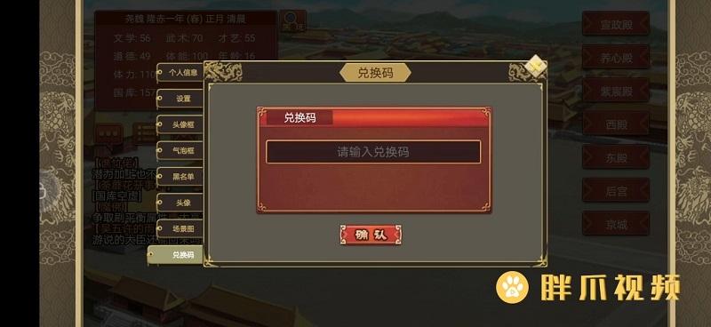 皇帝成长计划2兑换码在哪兑换(3)